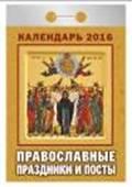 - Календарь отрывной  Православные праздники и посты на 2016 год обложка книги