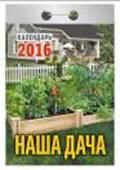 - Календарь отрывной  Наша дача на 2016 год обложка книги
