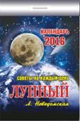 """Календарь отрывной """"Лунный"""" (Советы на каждый день) на 2016 год"""