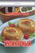 """Календарь отрывной """"Кулинарный"""" на 2016 год"""