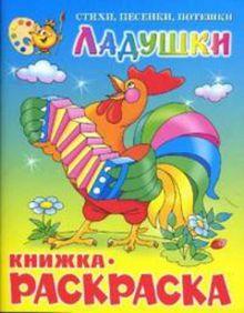 сборник - Ладушки. Книжка с раскраской обложка книги