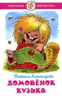 Александрова Т. - Домовенок Кузька обложка книги