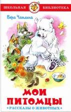 Чаплина В. - Мои питомцы (Рассказы о животных) обложка книги
