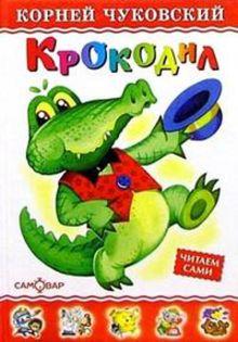 Чуковский - Крокодил обложка книги