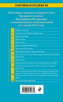 Обложка сзади Трудовой кодекс Российской Федерации: текст с изм. и доп. на 1 июня 2015 г.