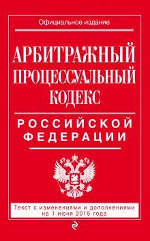 - Арбитражный процессуальный кодекс Российской Федерации : текст с изм. и доп. на 1 июня 2015 г. обложка книги
