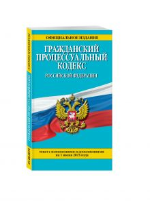 - Гражданский процессуальный кодекс Российской Федерации : текст с изм. и доп. на 1 июня 2015 г. обложка книги