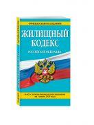 Жилищный кодекс Российской Федерации : текст с изм. и доп. на 1 июня 2015 г.
