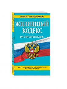 - Жилищный кодекс Российской Федерации : текст с изм. и доп. на 1 июня 2015 г. обложка книги
