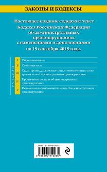 Обложка сзади Кодекс Российской Федерации об административных правонарушениях : текст с изм. и доп. на 15 сентября 2015 г.