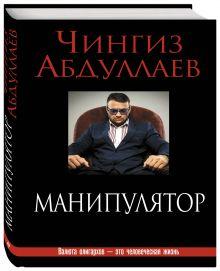 Абдуллаев Ч.А. - Манипулятор обложка книги