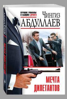 Абдуллаев Ч.А. - Мечта дилетантов обложка книги