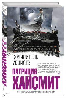 Хайсмит П. - Сочинитель убийств обложка книги