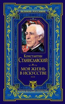 Обложка Моя жизнь в искусстве К.С. Станиславский