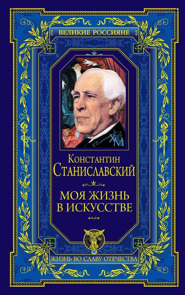 Моя жизнь в искусстве Станиславский К.С.