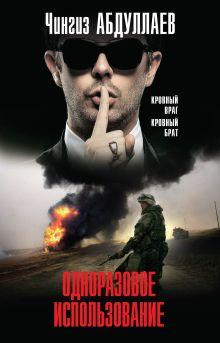 Обложка Одноразовое использование Чингиз Абдуллаев