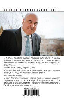 Обложка сзади Одноразовое использование Чингиз Абдуллаев