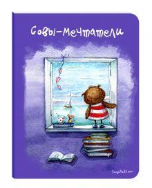 - Блокнот. Совы-мечтатели (мини) обложка книги
