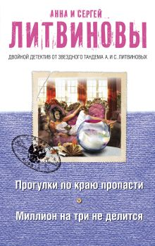 Литвинова А.В., Литвинов С.В. - Прогулки по краю пропасти. Миллион на три не делится обложка книги