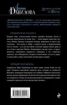 Обложка сзади Пожиратели таланта. Черный пасодобль Анна Данилова