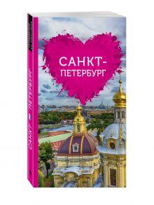 Жирадкова Е.А. - Санкт-Петербург для романтиков обложка книги