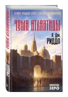 Риддл А.Дж. - Чума Атлантиды обложка книги