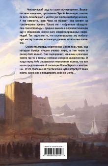 Обложка сзади Чума Атлантиды А. Дж. Риддл