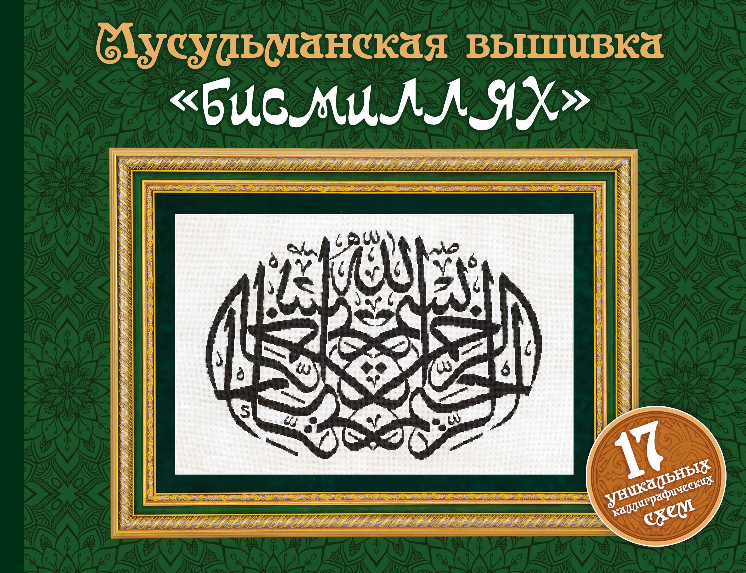 fb2 Мусульманская вышивка «бисмиллях»