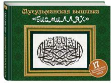 - Мусульманская вышивка бисмиллях обложка книги