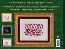 Обложка сзади Мусульманская вышивка