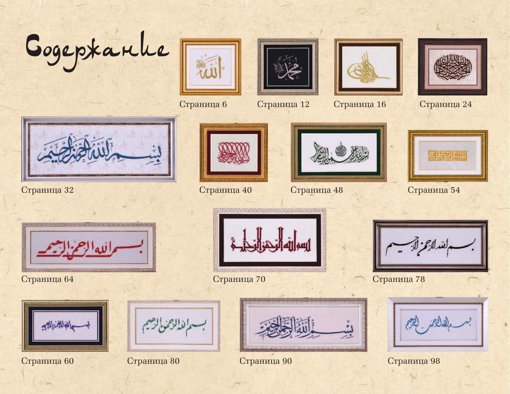 Книга Мусульманская вышивка «бисмиллях»