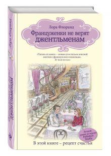 Флоранд Л. - Француженки не верят джентльменам обложка книги