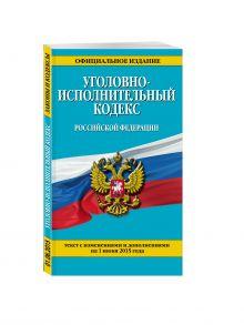 - Уголовно-исполнительный кодекс Российской Федерации : текст с изм. и доп. на 1 июня 2015 г. обложка книги