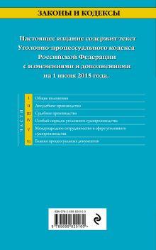 Обложка сзади Уголовно-процессуальный кодекс Российской Федерации : текст с изм. и доп. на 1 июня 2015 г.