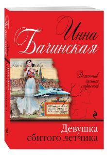 Бачинская И.Ю. - Девушка сбитого летчика обложка книги