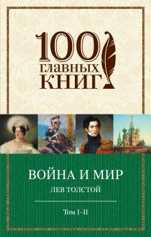 Обложка Война и мир. I-II Лев Толстой