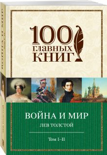 Толстой Л.Н. - Война и мир. I-II обложка книги