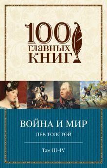 Обложка Война и мир. III-IV Лев Толстой