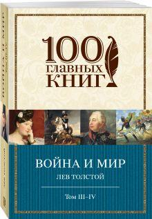 Толстой Л.Н. - Война и мир. III-IV обложка книги