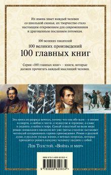 Обложка сзади Война и мир. III-IV Лев Толстой