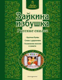 Обложка Книга Люблю читать! Комплект 12 штук