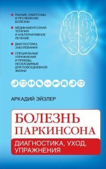 Обложка Болезнь Паркинсона: диагностика, уход, упражнения Аркадий Эйзлер