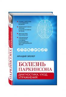 Болезнь Паркинсона: диагностика, уход, упражнения обложка книги