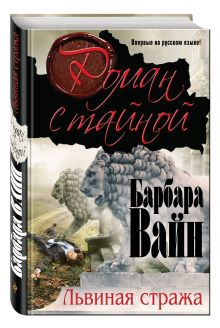 Вайн Б. - Львиная стража обложка книги