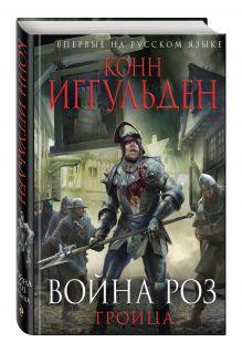 Война роз. Троица обложка книги
