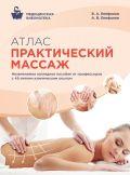 Атлас: Практический массаж от ЭКСМО