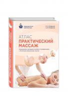 Епифанов В.А., Епифанов А.В. - Атлас: Практический массаж' обложка книги