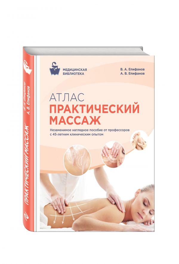 Атлас: Практический массаж Епифанов В.А., Епифанов А.В.