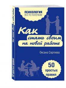 Сергеева О. - Как стать своим на новой работе. 50 простых правил обложка книги