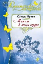 Браун С. - Метель в моем сердце обложка книги